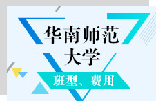 2018年华南师范大学培训招生专业汇总