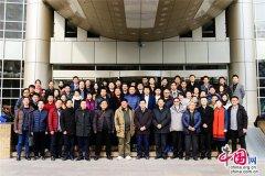 中华教育改进社2017年会在京召开