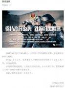 河北文安县发生致3死1伤刑事案件 嫌疑人投案自首