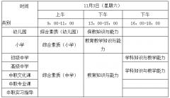 2018下半年中小学教师资格证考试公告_福建教师资格笔试报名