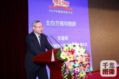 第七届中国教育家年会暨中国好教育盛典举行 助推教育发展