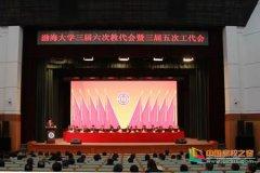 渤海大学三届六次教代会暨三届五次工代会召开