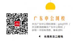 2019中国银行广东省分行校园招聘专业课难不难考?跨专业怎么备考?