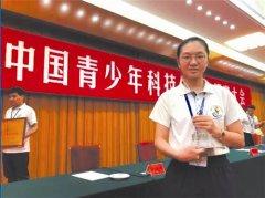 不简单!两位温州学生拿到中国青少年科技创新奖