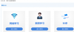 湖北省执业药师继续教育网