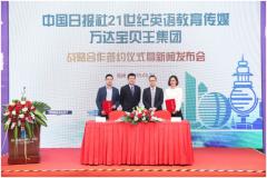 """万达宝贝王携手""""21世纪杯""""打造中国幼儿英语教育标准体系"""