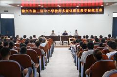 安徽滁州市举办第三届中小学教师多媒体课堂教学技能竞赛活动