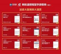 新航道国际教育集团:雅思托福官方认证,圆梦未来