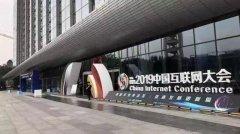 小天鹅艺术中心创始人胡雪出席2019中国互联网大会创新教育论坛
