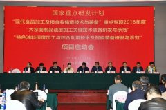 河南工大承担的两项国家重点研发计划专项项目