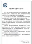 中国石油大学教师在丽江玉龙雪山失联 或已遇难