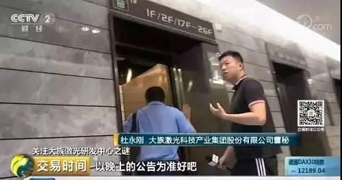 在记者多方询问之后,杜永刚仍表示不愿回应,并离开了采访现场。