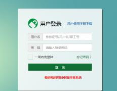河南省中小学继续教育管理系统教师版【官网入口】