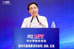 谋创新求发展2019中小学校长论坛在京闭幕