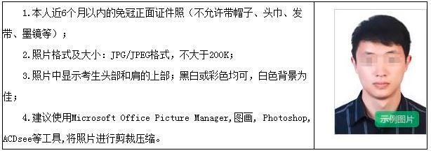 辽宁2019年下半年中小学教师资格考试(笔试)报名公告
