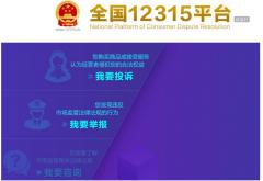 全国统一投诉平台正式上线:12315一号全管