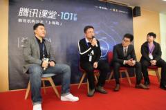腾讯课堂机构沙龙上海站顺利举办 三大法宝助力在线教育机构发展