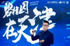 碧桂园天津品牌盛典 三千人尽享科技饕餮盛宴