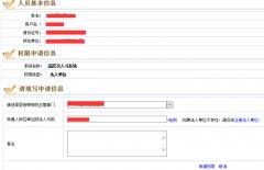 广州私企或个体户在人才入户系统申请法人单位权限时怎么选主管部门?