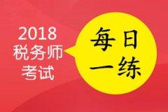 2018年税务师考试《涉税服务相关法律》每日一练(11.13)