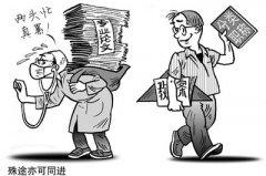 【聚焦职称评审】不唯论文重实绩(图)