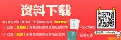 2019下半年眉山市仁寿县公开考试中小学教师招聘86名公告
