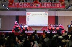 湖南环境生物职院举办主题教育知识竞赛