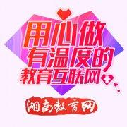 [怀化]王建华督导视察麻阳县城东锦江小学教育工作