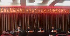 """长春要求民办学校执行""""十四个严禁"""":招生禁与房地产挂钩"""