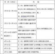 成都小学入学政策公布 民办校招生不得早于5月24日