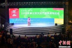 """2019""""文创助力世中运""""晋江市文化产业周正式启幕"""