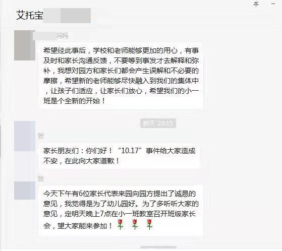 """闽侯一幼儿园孩子遭老师体罚,还被关""""小黑屋""""?家长:我不能接受"""
