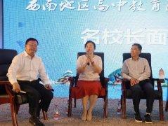 铭师堂承办西南地区高中教育改革高峰论坛纪实 中华教育网