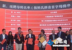 品牌专家方志文老师走进北京大学 担任北大经学院研究生导师