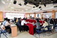 《廣西壯族自治區成立60年》出版座談會在南寧舉行