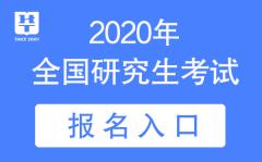 2020年考研预报名时间是什么时候?2020年考研预报名流程图一览 预报名开始这些信息考生要注意