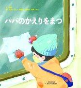 三百位志愿者将中国童书翻译成十余种语言