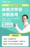 新东方在线推出高考公益直播课程 俞敏洪领衔明星教师助力高考冲刺