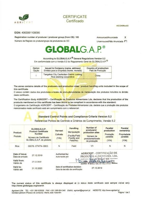 曹妃甸区聚享水稻种植专业合作社获全球良好农业规范认证