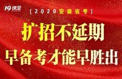 安徽省考:2020合肥公务员考试公告发布时间是什么时候