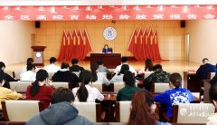 布小林在内蒙古财经大学作形势政策报告时勉励青年学子 在实现中国梦的伟大实践中实现自己的人生价值