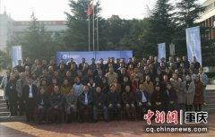 重庆市职业教育学会电子商务专委会成立大会在九龙坡职教中心举行