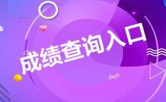 2020云南考研初试成绩公布时间将于2020年2月20日上午10点公布