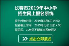 长春市教育网网上报名系统:http://jyj.changchun.gov.cn/
