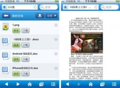手机QQ浏览器全面搭载云U盘 便捷性超iCloud