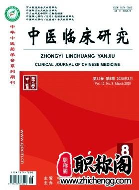 中医临床研究