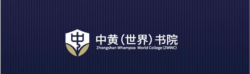 中黄书院国际高中部一年学费多少钱?包括什么费用?